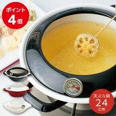 天ぷら鍋温度計付き揚げ物鍋TP-2424cm送料無料鍋天ぷらIH富士ホーロー(P4)