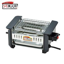 アミ焼き大将 AYT-01 卓上電気網焼き器焼鳥 網焼き 海鮮焼き 小型