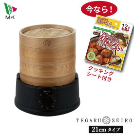 【今なら クッキングシート付】エムケー精工 電気せいろ TEGARU=SEIRO EM-215K 21cmタイプ セイロ 蒸し器 ほったらかし 簡単 手軽 レシピブック付き 同梱不可