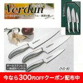 【超特価・37%OFF!】ヴェルダンオールステン包丁3本セットBOVD-80日本製