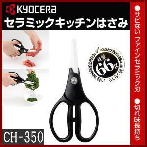 【キッチンはさみ】 京セラ セラミック キッチンはさみ CH-350 ブラック
