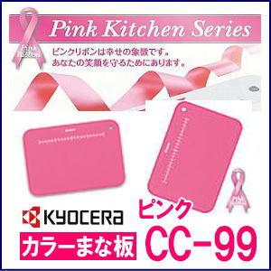 【うす型 まな板】 京セラ カラーまな板 CC-99 PK ピンク 薄型