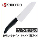 【セラミック包丁】京セラ セラミックナイフ FKR-160-N 三徳タイプ