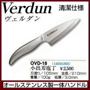 包丁 ヴェルダン ステンレス 小出刃包丁 105mm OVD-18 日本製 燕三条