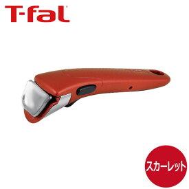 ティファール 取っ手【ハンドル】 インジニオ ネオ 専用取っ手 スカーレット L99353