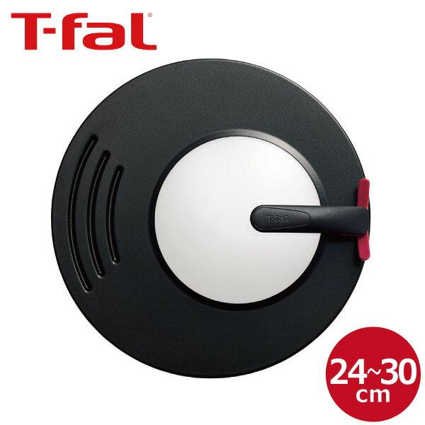 【24cm〜最大30cmまで対応】ティファール T-fal フライパンカバー K09996