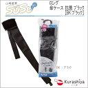 SUSU かさケースロング 抗菌 ブラック BK スーパードライ 吸水 【山崎産業】レイングッズ 車内 傘ケースアイデアグッ…