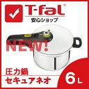 【送料無料】圧力鍋 ティファール T-fal セキュア ネオ 6L P2530744【くらし屋】