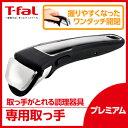【ハンドル】 ティファール T-fal インジニオ ネオ 専用取っ手 プレミアム L99350