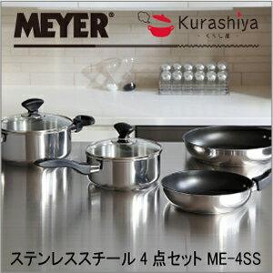 マイヤー IH対応 鍋フライパン 4点セット ステンレス ME-4SS MEYERお返しに手作り料理