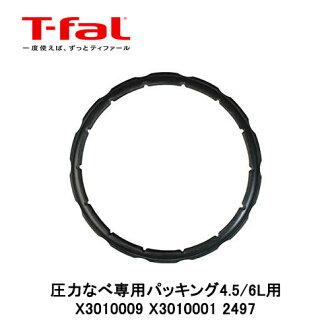 供tifaru T-fal高压锅kuripuso专用的密封圈4.5L/6L使用的X3010001 2497