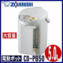 象印 電動給湯ポット CD-PB50-HA 5.0L
