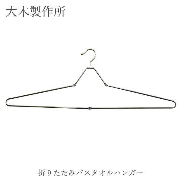 【衣類ハンガー】 折りたたみバスタオルハンガー 1P ステンレス 大木製作所 Ohki