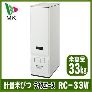 【送料無料】米びつ エムケー ライスエース RC-33W 計量米びつ 米容量33kg スリム おしゃれ 同梱不可