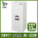 【送料無料】米びつ エムケー コメラックス RC-333W 計量米びつ 米容量33kg 同梱不可