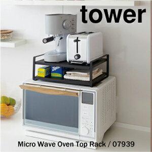 送料無料 【キッチン収納】 07939 レンジ上ラック タワー ブラック 黒 tower Micro Wave Oven Top Rack インテリア スタイリッシュ 組立式 電子レンジ オーブントースター ラップ デッドスペース YAMAZAKI 山崎実業