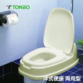 【洋式便座】 トンボ 洋式便座 両用型 ベージュ トイレカバー 新輝合成 同梱不可