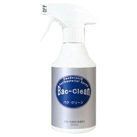 バク クリーン 300ml Bac-clean 除菌スプレー - 【ウイルス】【除菌剤】【抗菌】【消臭】【消臭スプレー】製法特許 特許第6455945号