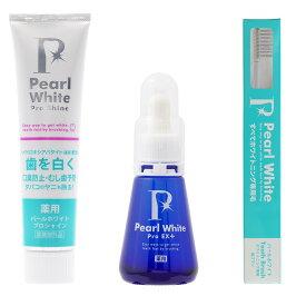 薬用パール ホワイト Pro EXプラス1本+シャイン120g+専用歯ブラシプレゼント付き 限定セット【ホワイトニング】【ホワイトニング】【歯磨き液】【Pearl White】