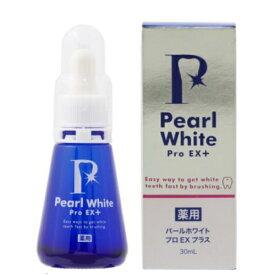 薬用パールホワイトプロ EXプラス 30ml 美健コーポレーション - 【歯磨き粉】【ホワイトニング】【歯磨き液】