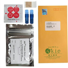 IgG遅延型アレルギー検査キット (沖縄・離島への発送不可) - 【アレルギー】【検査】【検査キット】