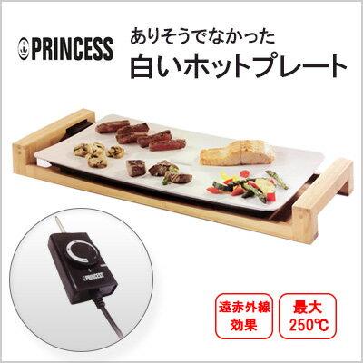 【送料無料】(※北海道・沖縄・離島を除く)PRINCESS Table Glill Pure テーブルグリルピュア ホットプレート グリルプレート 103030