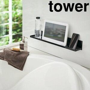 タワー tower マグネットバスルームラック タワー ロング ブラック 山崎実業 4859 ラック マグネット バスルーム 浴室収納 棚 バス収納 スマホスタンド タブレット ロング シンプル おしゃれ モ