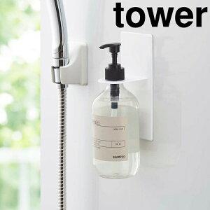 タワー tower マグネットバスルームディスペンサーホルダー タワー ホワイト 山崎実業 4867 ディスペンサー ホルダー マグネット ボトルラック 磁石 シャンプーボトル 収納 壁面 バスルーム お