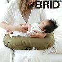 ブリッド BRID BRID BABY 授乳クッション カーキ メルクロス 1407-KH 出産祝い プレゼント ギフト ベビーグッズ 【送…