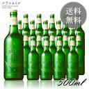 キリン ハートランド P箱 500ml 20本 1ケース 瓶 ビール 関東~関西送料無料 【※空瓶の回収は致しかねます】