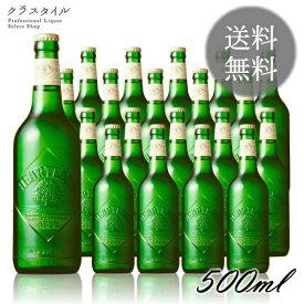 キリン ハートランド P箱入り キリンビール 500ml 20本 1ケース ビール ハートランドビール ケース 瓶ビール 瓶 ビン 中瓶 グリーンボトル パーティー イベント