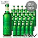 キリン ハートランド P箱入り ハートランドビール キリンビール 330ml 30本 1ケース ビール 瓶ビール ビン 小瓶 おしゃれ かわいい 人気 ケース パーティー イベント 【※空瓶の回収は致しかねます】