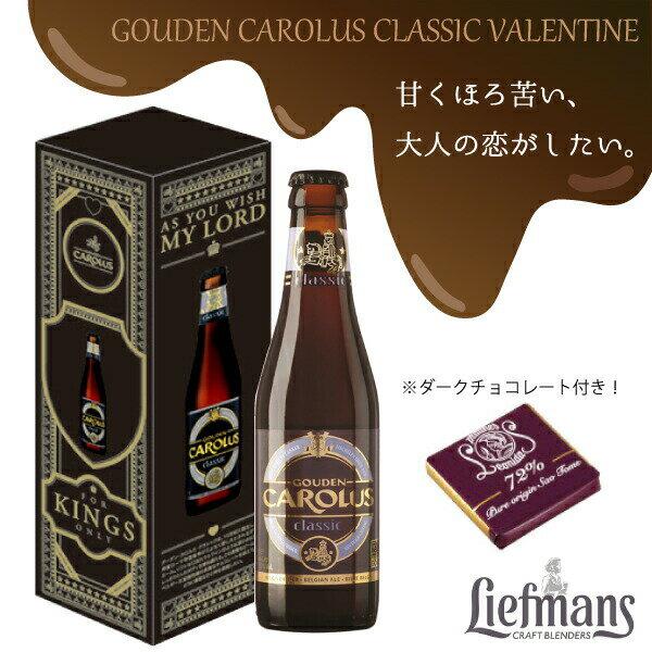 グーデン・カロルス・クラシック・バレンタイン ダークチョコレート付き 専用化粧箱入り ベルギービール 瓶ビール 330ml 8.5%
