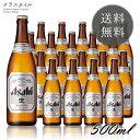 アサヒ スーパードライ 中瓶 500ml×20本入 1ケース 瓶ビール ビン 中ビン ケース お祝い プレゼント ギフト 贈り物 定番 【※空瓶の回収は致しかねます】