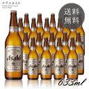 アサヒ スーパードライ 大瓶 P箱入り 633ml 20本入 1ケース 瓶ビール 家飲み 宅飲み プレゼント 贈り物 【※空瓶の回収は致しかねます】