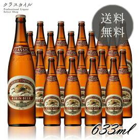 キリンビール クラシックラガー 大瓶 P箱入り 633ml 20本 1ケース ビール 瓶ビール ビン ラガー クラシック クラッシック お酒 ケース 【※空瓶の回収は致しかねます】