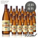 キリン 一番搾り 大瓶 P箱入り 633ml 20本 1ケース キリンビール 瓶ビール ビール ビン 大ビン ケース 贈答用 普段 定…
