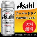 アサヒ スーパードライ アサヒビール 500ml缶 24本 1ケース