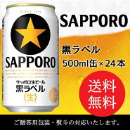 サッポロ黒ラベル缶ビール350ml24本1ケースサッポロビール