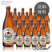 サッポロラガービール中瓶500ml×20本【ビール】