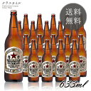 サッポロ ラガービール 大瓶 P箱入り 633ml 20本 1ケース 赤星 ビール 瓶ビール ラガー 大ビン ビン 定番 お祝い 贈り物 ギフト プレゼント 贈答 【※空瓶の回収は致しかねます】