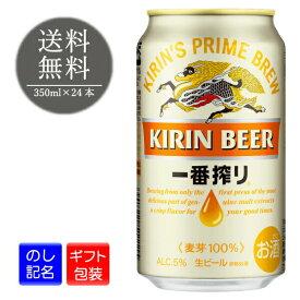 キリン 一番搾り キリンビール 缶ビール 350ml 24本 1ケース 中元 歳暮 ビール 麒麟 ギフト プレゼント 贈り物 お礼 お祝い 誕生日 熨斗 包装 ラッピング