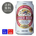 キリン ラガービール キリンビール 缶 350ml 24本 1ケース 缶ビール ビール ラガー 中元 歳暮 ギフト プレゼント 贈答…