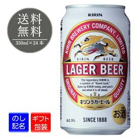 キリン ラガービール キリンビール 缶 350ml 24本 1ケース 缶ビール ビール ラガー 中元 歳暮 ギフト プレゼント 贈答 誕生日 お礼 お祝い 包装 のし