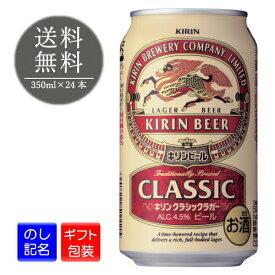 キリン クラシックラガー キリンビール 缶 350ml 24本 1ケース 缶ビール ケース ギフト 贈り物 プレゼント 贈答品 誕生日 お礼 お祝い 送料無料 熨斗