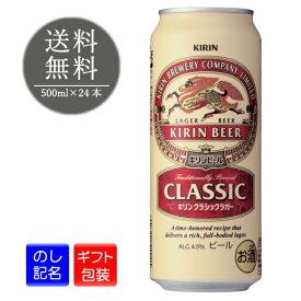 キリン クラシックラガー キリンビール 500ml 24本 1ケース 缶ビール ケース ラガー ギフト 贈り物 プレゼント 贈答品 誕生日 お礼 お祝い 送料無料 熨斗