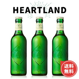 キリン ハートランド お試し3本セット 330ml×3本 キリンビール ハートランドビール ビール 瓶ビール おしゃれ かわいい 人気 女子会 パーティー 小瓶 ビン グリーンボトル セット