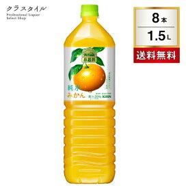 小岩井 純水 みかん 1.5L×8本 1ケース ペットボトル ジュース 果実飲料 ソフトドリンク オレンジ 着色料・保存料無添加