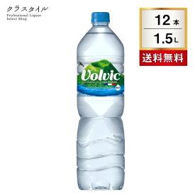 ボルヴィック 1.5L 12本 1ケース ペットボトル ソフトドリンク 水 清涼飲料水 天然水 お水 ウォーター ボルビック