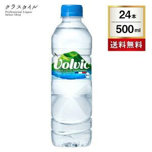 ボルヴィック 500ml 24本 1ケース ペットボトル ミネラルウォーター 天然水 お水 ソフトドリンク Volvic 鉱泉水 ボルビック ヴォルヴィック 送料無料